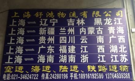 【舒鸿物流】上海至辽宁专线