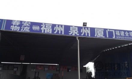 【春安物流】上海至福州、泉州、厦门专线