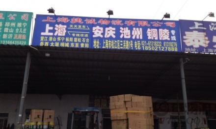 【捷诚物流】上海至铜陵、池州、安庆专线