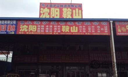 【沪辽物流】上海至鞍山、沈阳、辽阳、海城专线
