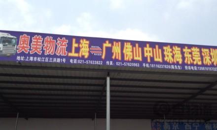 【奥美物流】上海至广州、佛山、中山、珠海专线