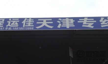 【运佳物流】上海至天津、石家庄专线