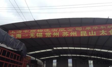【中顺物流】上海至无锡、常州专线