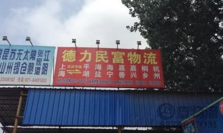 【德力物流】上海至中山物流