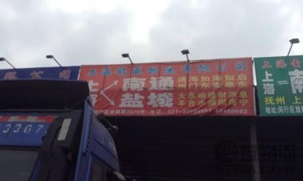 【精盛物流】上海至南通、盐城专线