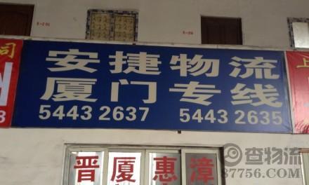 【安捷物流】上海至厦门、晋江、泉州专线
