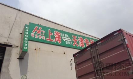 【辉昌物流】上海至天津专线
