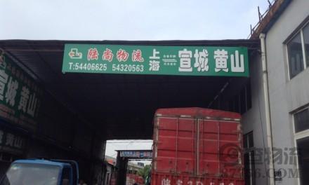 【陆尚物流】上海至宣城、黄山专线