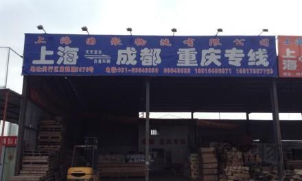 【国聚物流】上海至成都、重庆专线