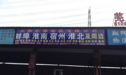 【玖缘物流】上海至蚌埠专线