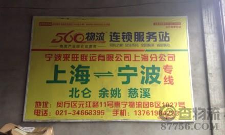 【来旺物流】上海至宁波专线
