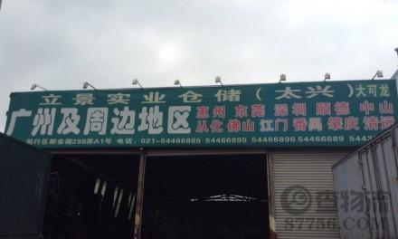【太兴物流】上海至广州专线