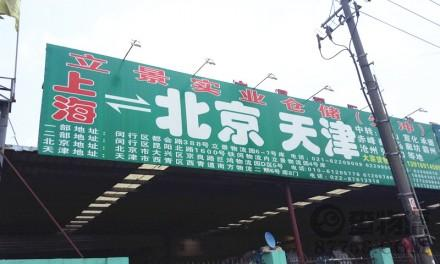 【先冲物流】上海至北京、天津专线