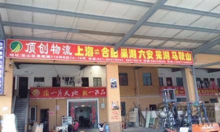 【顶创物流】上海至合肥、巢湖、六安专线