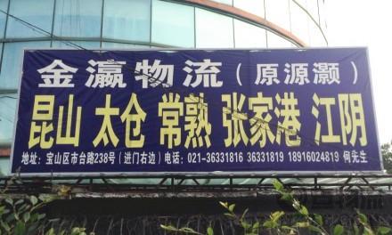 【金瀛物流】上海至太仓、昆山、常熟、张家港、江阴专线