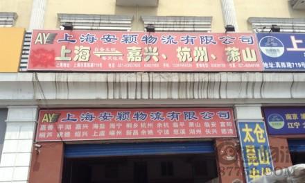 【安颖物流】上海至嘉兴、杭州、萧山专线