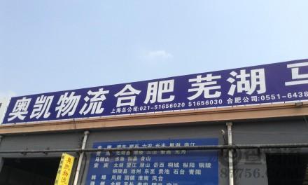 【奥凯物流】上海至合肥、芜湖、马鞍山专线(安徽全境)