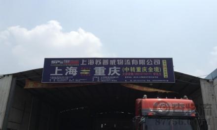 【苏普威物流】上海至重庆专线