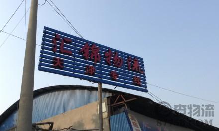 【汇锦物流】上海至天津专线
