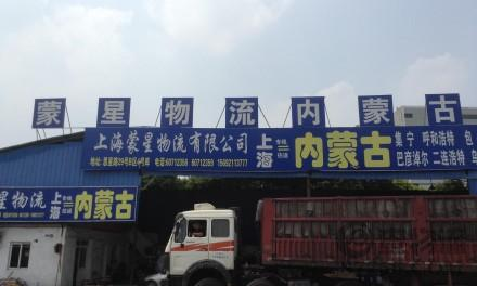 【蒙星物流】上海至内蒙古专线