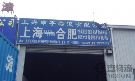 【申宇物流】上海至合肥专线