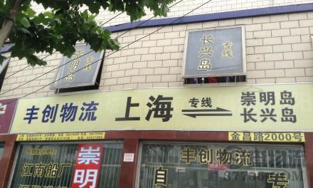 【丰创物流】上海至崇明岛、长兴岛专线