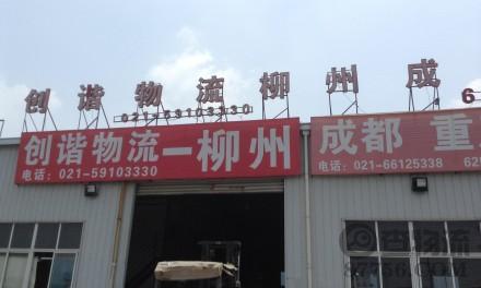 【创谐物流】上海至成都、柳州、重庆专线