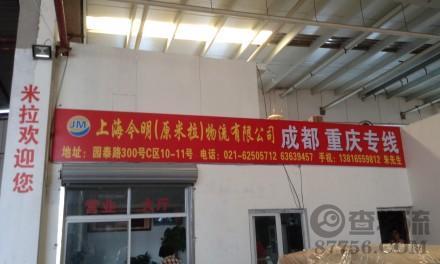 【今明物流】上海至成都、重庆专线