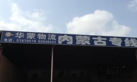 【华蒙物流】上海至内蒙古专线