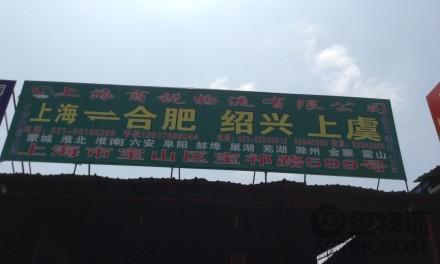 【商锐物流】上海至合肥专线