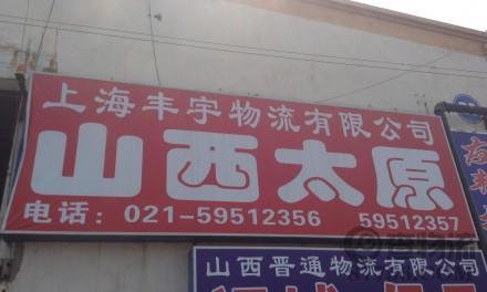 【丰宇物流】上海至太原专线