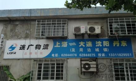 【连广物流】上海至大连、沈阳、丹东专线