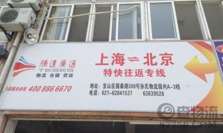 【腾达物流】上海至北京专线