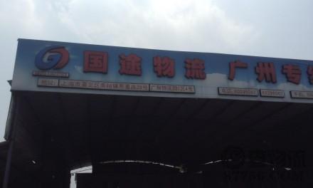【国途物流】上海至广州专线