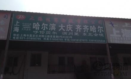 【佳赛物流】上海至长春、哈尔滨、大庆专线