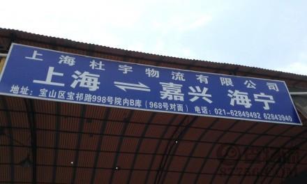 【杜宇物流】上海至嘉兴专线