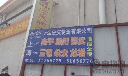 【宏庆物流】上海至南平、三明专线