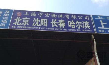 【宁宏物流】上海至北京、沈阳、长春、哈尔滨专线