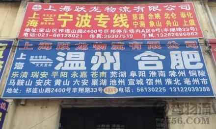 【跃龙物流】上海至温州、合肥专线