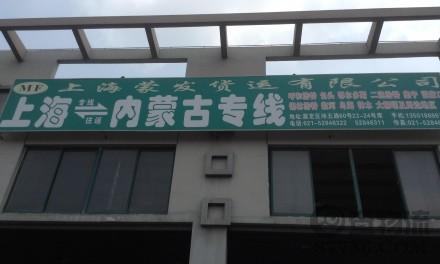 【蒙发物流】上海至内蒙古专线