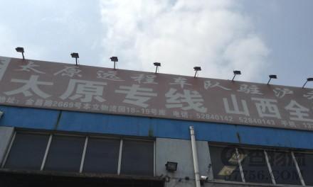 【远程车队物流】上海至太原专线