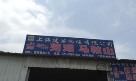 【建浓物流】上海至芜湖、马鞍山专线