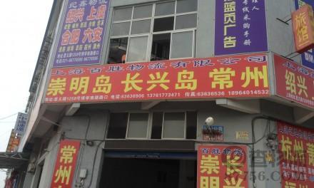 【百胜物流】上海至崇明岛、长兴岛专线