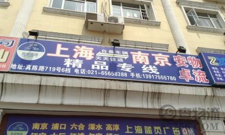 【安卓物流】上海至南京专线