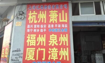 【汇旭物流】上海至福州、厦门、泉州专线