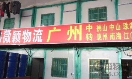 【薇颖物流】上海至广州专线