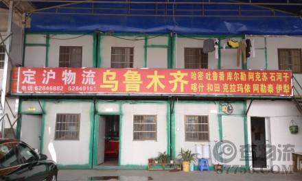 【定沪物流】上海至乌鲁木齐专线