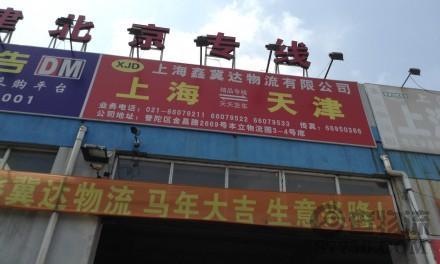 【鑫冀达物流】上海至天津、北京专线