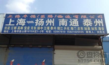 【丰福物流】上海至扬州、南通专线