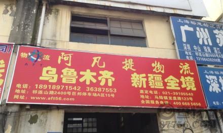 【阿凡提物流】上海至乌鲁木齐专线